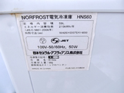 NORFROST(ノーフロスト) 中古 冷凍ストッカー 06年製  HNS60 59L